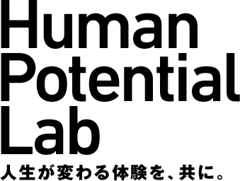 Human Potential Lab 人生が変わる体験を、共に。